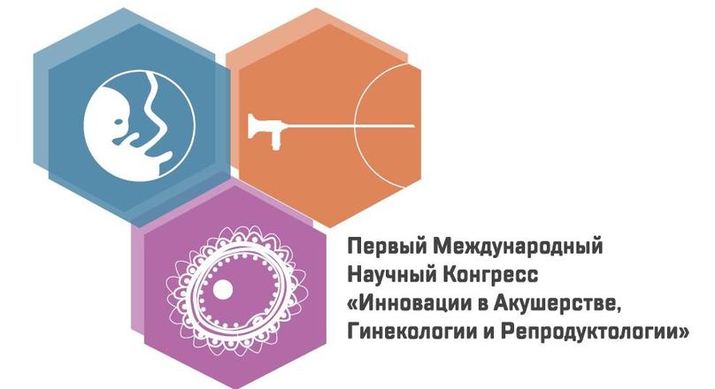 Конгресс «Инновации в акушерстве, гинекологии и репродуктологии»