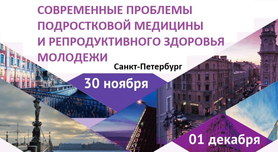Приглашение на Всероссийскую научно-практическую конференцию