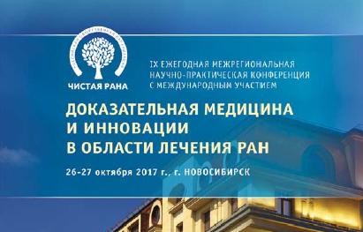 Конференция «Доказательная медицина и инновации в области лечения ран».
